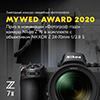 MYWED AWARD 2020 при поддержке Nikon