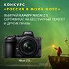 Конкурс от Nikon «Россия в моих фото»