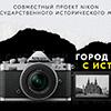 Конкурс от Nikon «Город с историей»